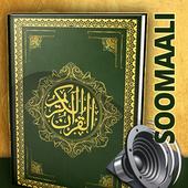 Tafsiir Quraan simgesi