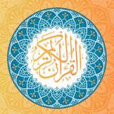 القرآن الكريم قراءه واستماع
