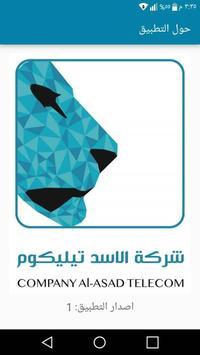 شركة الاسد تيليكوم poster