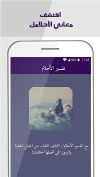 العراف screenshot 5
