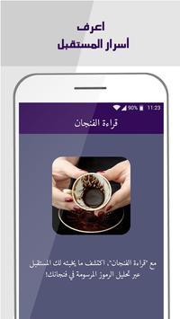 العراف screenshot 3