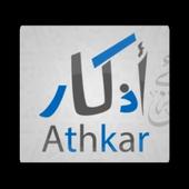 (أذكار وادعية صوتية)Athkar icon