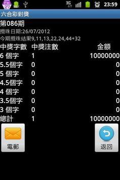 六合彩對獎試用版 screenshot 3