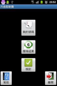 六合彩對獎試用版 poster
