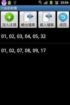 六合彩對獎試用版 screenshot 1