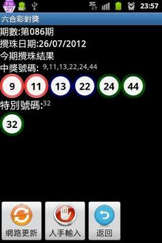 六合彩對獎試用版 screenshot 2
