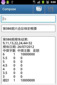 六合彩對獎試用版 screenshot 4