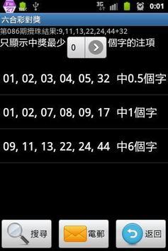 六合彩對獎試用版 screenshot 5
