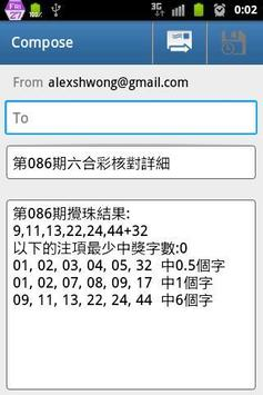 六合彩對獎試用版 screenshot 6