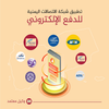 شبكة الإتصالات اليمنية アイコン
