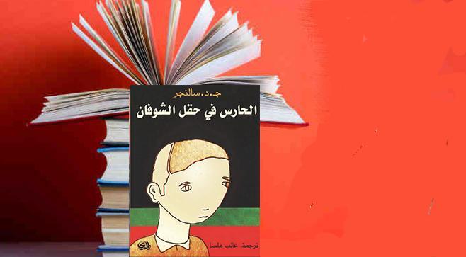 رواية الحارس في حقل الشوفان(كانت ممنوعة بأمريكا) poster