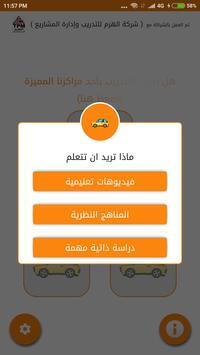 4 Schermata رخصة القيادة