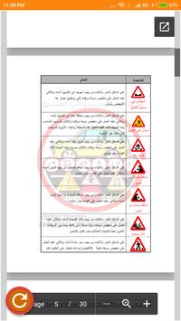 6 Schermata رخصة القيادة