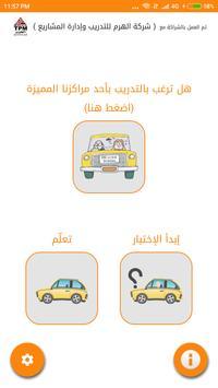 Poster رخصة القيادة
