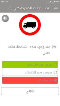 2 Schermata رخصة القيادة