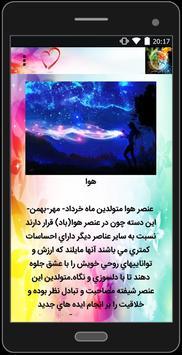 طالع بینی عناصر poster