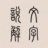 說文解字 icon