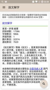 說文解字 poster
