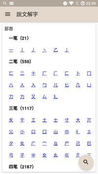 說文解字 screenshot 2