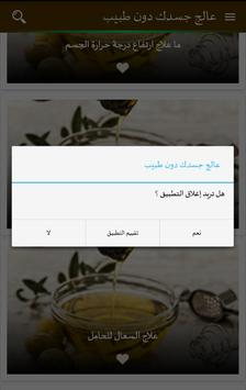 عالج جسدك بدون طبيب screenshot 3