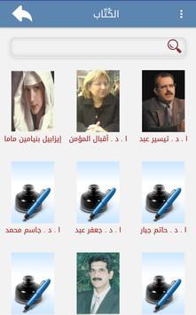 كتابات في الميزان screenshot 1