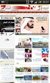 UAE Newspapers screenshot 1