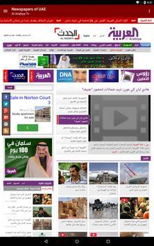 UAE Newspapers screenshot 6