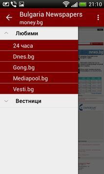 Bulgarian Newspapers screenshot 3
