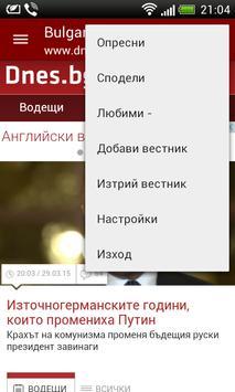 Bulgarian Newspapers screenshot 4