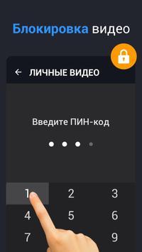 Загрузчик любых видео скриншот 7