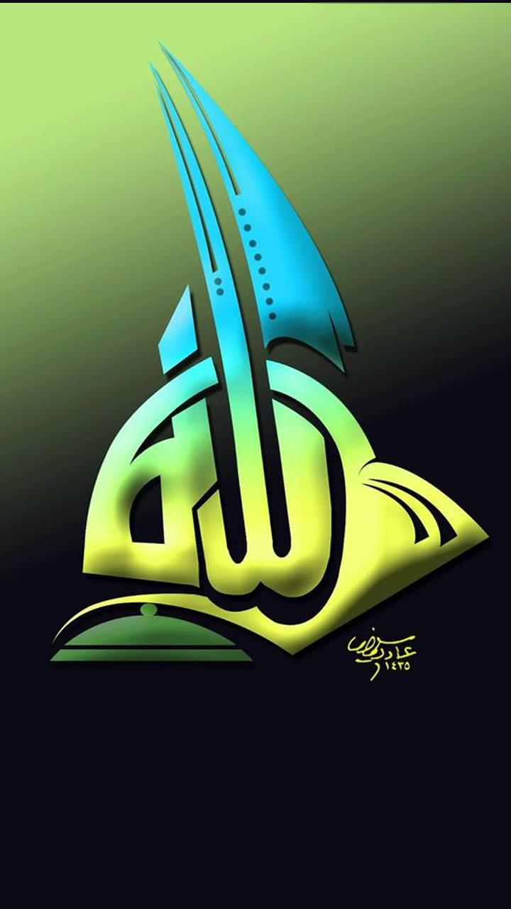 Allah Calligraphy With Live Clock HD Wallpapers For Android