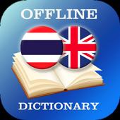 Thai-English Dictionary icon
