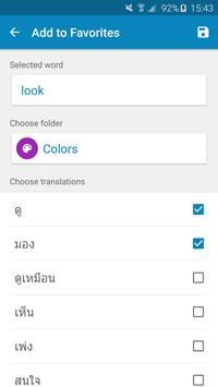 Thai-English Dictionary screenshot 7