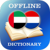 Arabic-Dutch Dictionary 아이콘