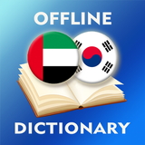 Arabic-Korean Dictionary