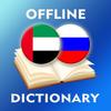 Arabic-Russian Dictionary simgesi