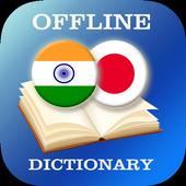 Hindi-Japanese Dictionary icon