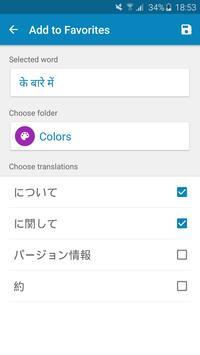 Hindi-Japanese Dictionary screenshot 7