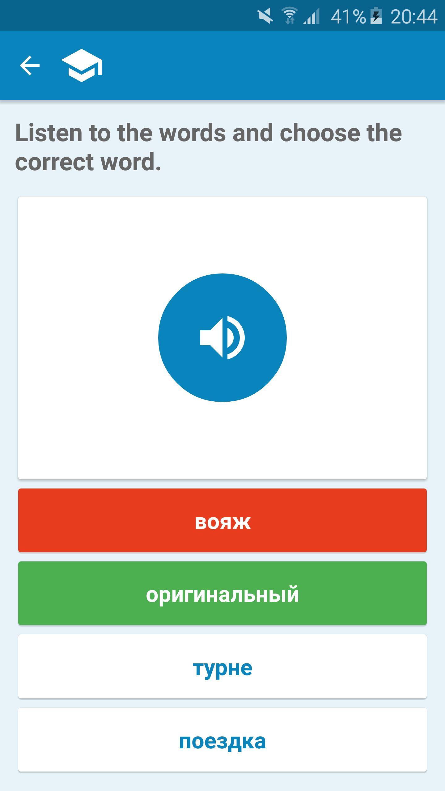 русско румынский словарь скачать