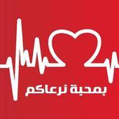 الشركة المتخصصة للتأمين الطبي icon