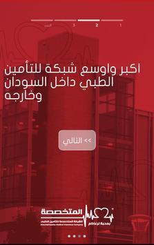 الشركة المتخصصة للتأمين الطبي poster