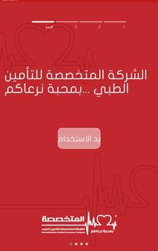 الشركة المتخصصة للتأمين الطبي screenshot 1