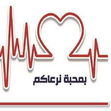 الشركة المتخصصة للتأمين الطبي screenshot 2
