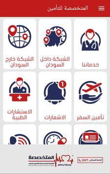 الشركة المتخصصة للتأمين الطبي screenshot 3
