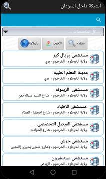 الشركة المتخصصة للتأمين الطبي screenshot 6