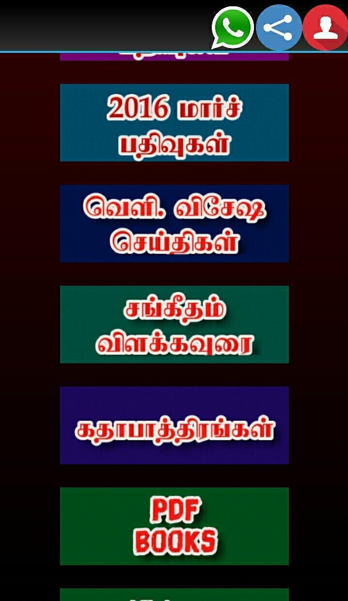 Vethagama kalanchiyam New for Android - APK Download