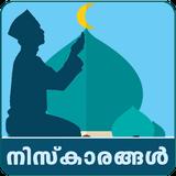 Niskaarangal-Malayalam