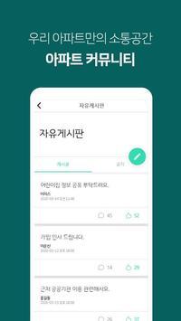 아파트아이 screenshot 6