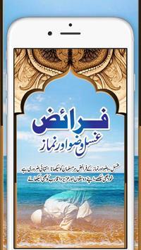 Gusal Wazu Namaz K Faraiz poster
