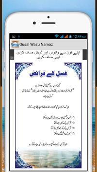 Gusal Wazu Namaz K Faraiz screenshot 1